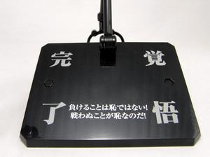 kakugo06魂S.jpg
